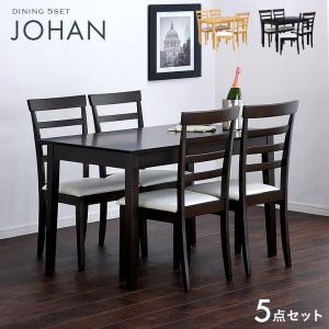 ダイニングテーブルセット 4人用 ダイニングセット 5点セット  ヨハン 2色対応