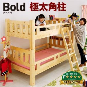 二段ベッド 2段ベッド ボールド 90mm極太角柱 耐震仕様|superkagu