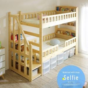 二段ベッド 2段ベッド 階段付き 宮付き Selfie2(セルフィ2)|superkagu
