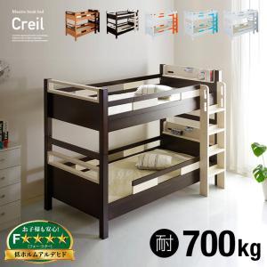 二段ベッド 2段ベッド 耐震 宮付き 頑丈 Creil(クレイユ) 5色対応|superkagu