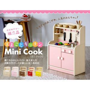 組立品 ままごとキッチン 木製 Mini Cook(ミニクック) 5色対応|superkagu|05