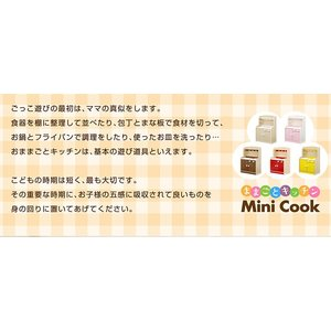 組立品 ままごとキッチン おままごキッチン ままごと キッチン 木製 知育玩具 おもちゃ Mini Cook(ミニクック) 5色対応|superkagu|08