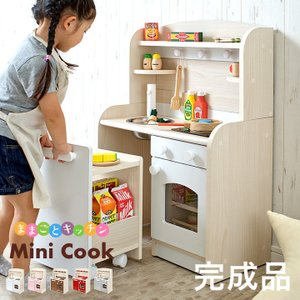 完成品 ままごとキッチン 木製 Mini Cook(ミニクック) ナチュラル superkagu