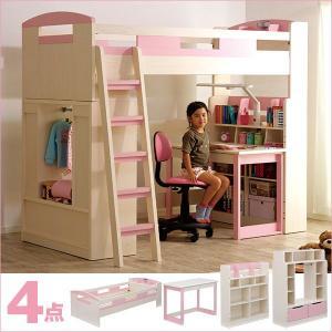 ロフトベッド システムベッド Chambre(シャンブル) ピンク / ホワイトウォッシュ 4点セット 女の子|superkagu