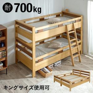 二段ベッド 2段ベッド 耐震 Oslo(オスロ)|superkagu