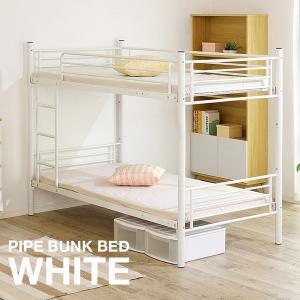 二段ベッド 2段ベッド パイプ パイプ2段ベッドIII 分割可能 ホワイトの写真