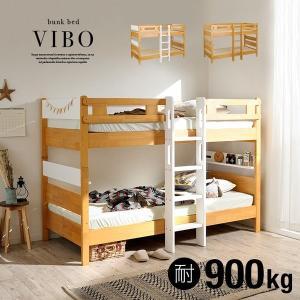 二段ベッド 2段ベッド ヴィーボ 子ども 大人|superkagu