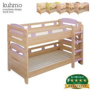 二段ベッド 2段ベッド クーモ 耐荷重300kg エコ塗装 特許庁認定登録意匠|superkagu
