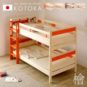 二段ベッド 2段ベッド 檜 ヒノキ 宮付き KOTOKA コトカ 搬入設置無料 特許庁認定登録意匠商品|superkagu
