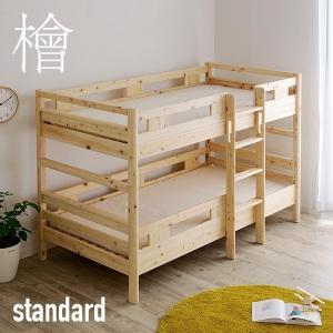 二段ベッド 2段ベッド 国産檜100%使用 ロータイプ コンパクト 耐震 KUSKUS3(クスクス3 スタンダード)|superkagu