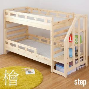 階段付き 二段ベッド 2段ベッド 国産檜100%使用 ロータイプ コンパクト 耐震 クスクス2 ステップ|superkagu