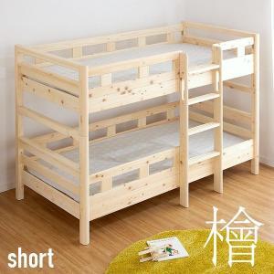二段ベッド 2段ベッド 国産檜100%使用 ロータイプ コンパクト 耐震 クスクス3 ショート|superkagu