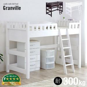 ベッド ロフトベッド  木製 ロフトベット Granvill...