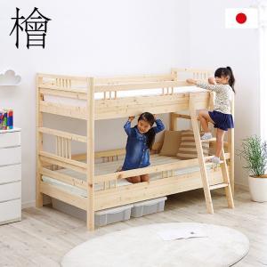二段ベッド 2段ベッド 国産檜使用 耐荷重300kg コンパクト 耐震 キロロ|superkagu