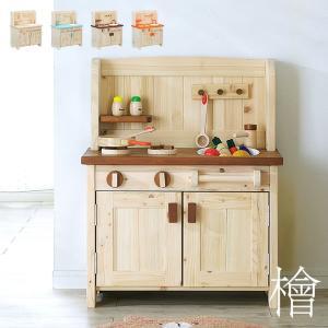 ひのき ままごとキッチン 木製 ままごと おままごと ヒノキ 檜 まな板&ボール付 ChouChou(シュシュ) superkagu