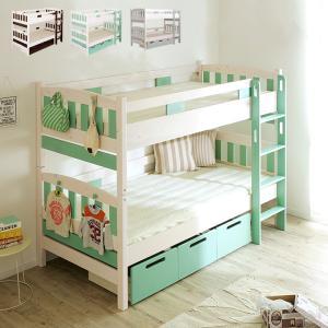 2段ベッド 二段ベッド 木製 耐震 宮棚付き 引き出し 収納 EMMA(エマ) 2色対応|superkagu