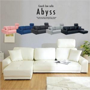 3人掛け ソファ 三人掛け ソファー ロータイプ カウチソファ Abyss(アビス) 6色対応|superkagu