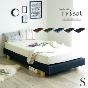 ベッドフレーム ベッド シングルベッド ファブリックベッド Tricot(トリコ) シングルサイズ 5色対応|superkagu