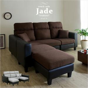 3人掛け ソファ 三人掛け ソファー ハイバック カウチソファ Jade(ジェイド) 2色対応|superkagu