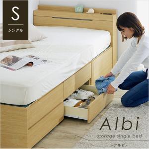 シングルベッド  ベッドフレーム 宮棚付 収納付き コンセント チェストベッド シングルサイズ Albi(アルビ)|superkagu