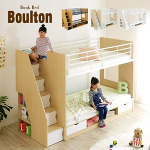 二段ベッド 2段ベッド 階段付き 収納 Boulton(ボルトン) 2色対応|superkagu