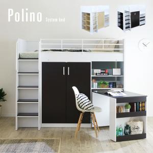 システムベッド ロフトベッド 学習机 デスク 子供  ロフトシステムベッド Polino(ポリーノ) 2色対応|superkagu