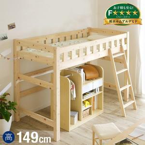 ロフトベッド ロータイプ 木製 ロフト ベッド 香(コウ) ...