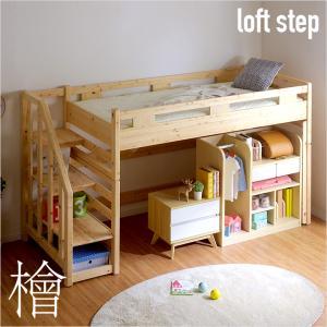 ロフトベッド ロフトベット ロータイプ 階段付き 木製 ロフ...