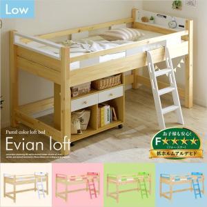 【アウトレット】耐荷重500kg 宮付き ロフトベッド 木製 木  ロータイプ 120cm Evian loft(エビアンロフト) 照明付 コンセント付 4色対応|superkagu