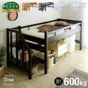 階段付き ロータイプ ロフトベッド ロフトベット システムベッド システムベッド 木製 木  H111cm Oise Loft Step(オワーズ ロフトステップ) 4色対応の写真