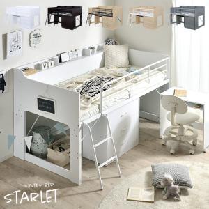 サイド宮付き/耐荷重130kg コンパクト システムベッド ロフトベッド 3点セット STARLET(スターレット) 5色対応