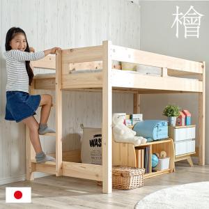 大川産/九州産ひのき使用/耐荷重600kg 国産 ロフトベッド ロフトベット 木製 日本製 コンパク...
