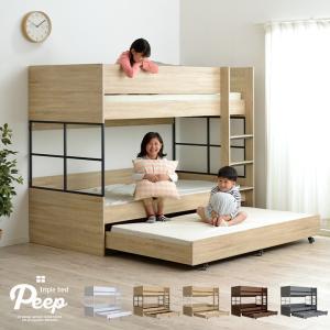 親子ベッド 親子三段ベッド 親子3段ベッド キャスター付き ベッド  木製 スチール 子供部屋 おし...