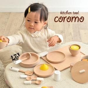 充実の16点セット/音が鳴る仕掛け ままごとセット ままごと 木製 おままごと グッズ 調理器具 おもちゃ 子供 子ども キッズ キッチンツール coromo(コロモ)