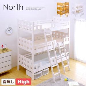 3段ベッド 三段ベッド Highタイプ ノース5 高さ 216cm 2色対応 宮無|superkagu