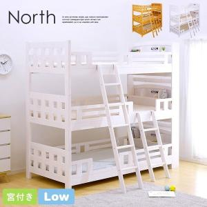 宮付き 三段ベッド 3段ベッド Lowタイプ ノース5 高さ 202cm 2色対応|superkagu