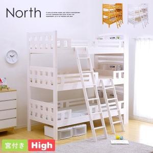 宮付き 3段ベッド 三段ベッド ハイタイプ ノース5 高さ 219cm 2色対応|superkagu