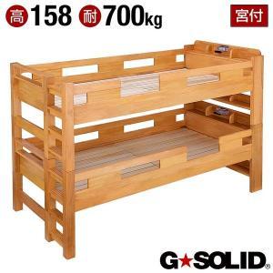 二段ベッド 2段ベッド 耐震 GSOLID 宮付き 158cm 梯子無