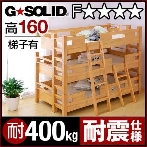 三段ベッド 3段ベッド GSOLID H160cm梯子有|superkagu