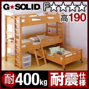 三段ベッド 3段ベッド GSOLID  頑丈 ロング キャスター付 H190cm梯子無|superkagu