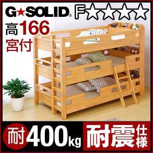 三段ベッド GSOLID 頑丈 宮付き H166cm梯子無|superkagu