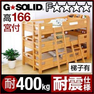 三段ベッド GSOLID 宮付き H166cm梯子有|superkagu