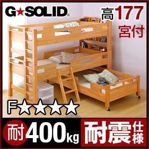 三段ベッド GSOLID 頑丈 宮付き ロング キャスター付 H177cm梯子無|superkagu