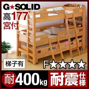 三段ベッド GSOLID 頑丈 宮付き ロング キャスター付 H177cm梯子有の写真