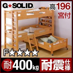 三段ベッド GSOLID キャスター付 宮付き ロング H196cm梯子無|superkagu