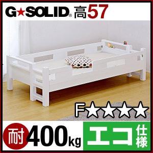 シングルベッド GSOLID  耐震 シングルベッド 2-57cm梯子無(ホワイト)|superkagu