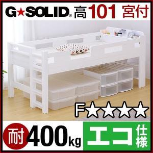 シングルベッド GSOLID 宮付 H101cm 梯子無 (ホワイト)|superkagu