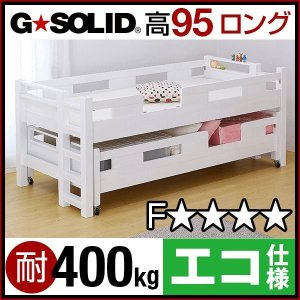 二段ベッド 2段ベッド 耐震 頑丈 GSOLID キャスター付  ロング 95cm梯子無 ホワイト