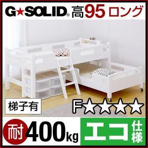 二段ベッド 2段ベッド 耐震 頑丈 GSOLID キャスター付 ロング 95cm梯子有 ホワイト