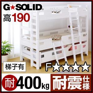 三段ベッド 3段ベッド 耐震 耐震ベッド 子供用 子供 人気 シングル ダブル ベッド 高耐荷重 施...